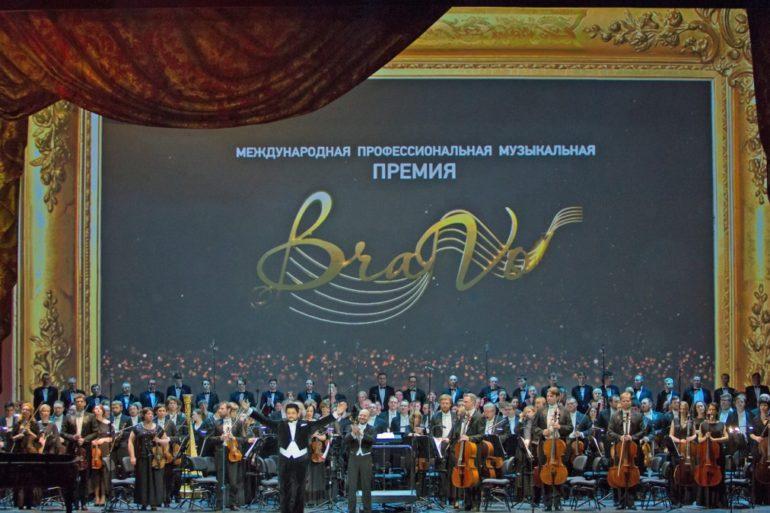 В Москве вручили музыкальную премию BraVo