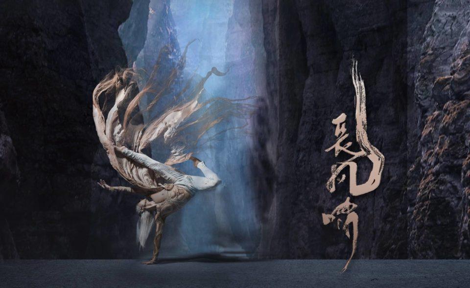 Премьера хореографического спектакля «Легенда о дуновении ветра»