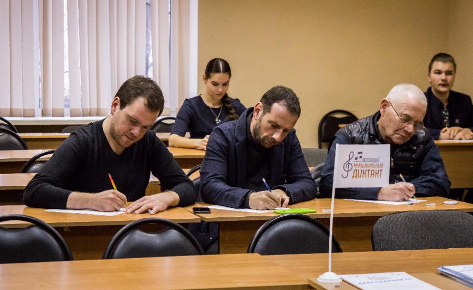В России прошел первый Всеобщий музыкальный диктант