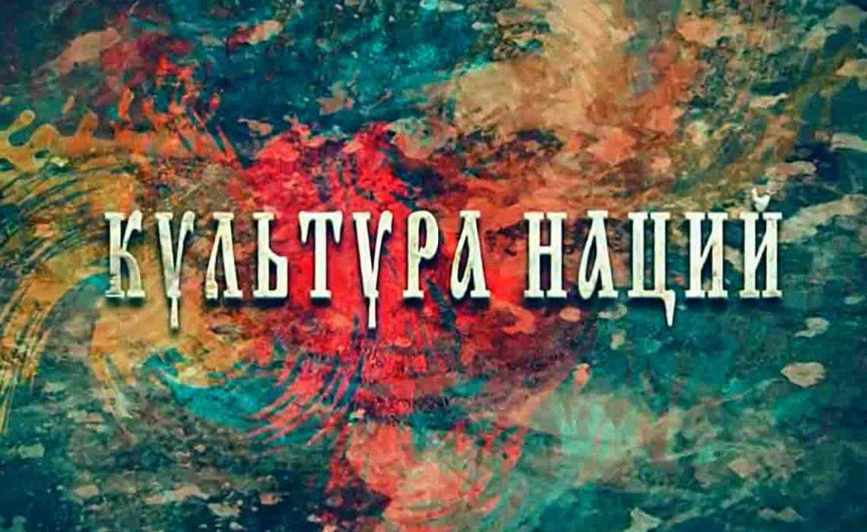 Телепрограмма «Культура наций» (Казачество. Серия 3)