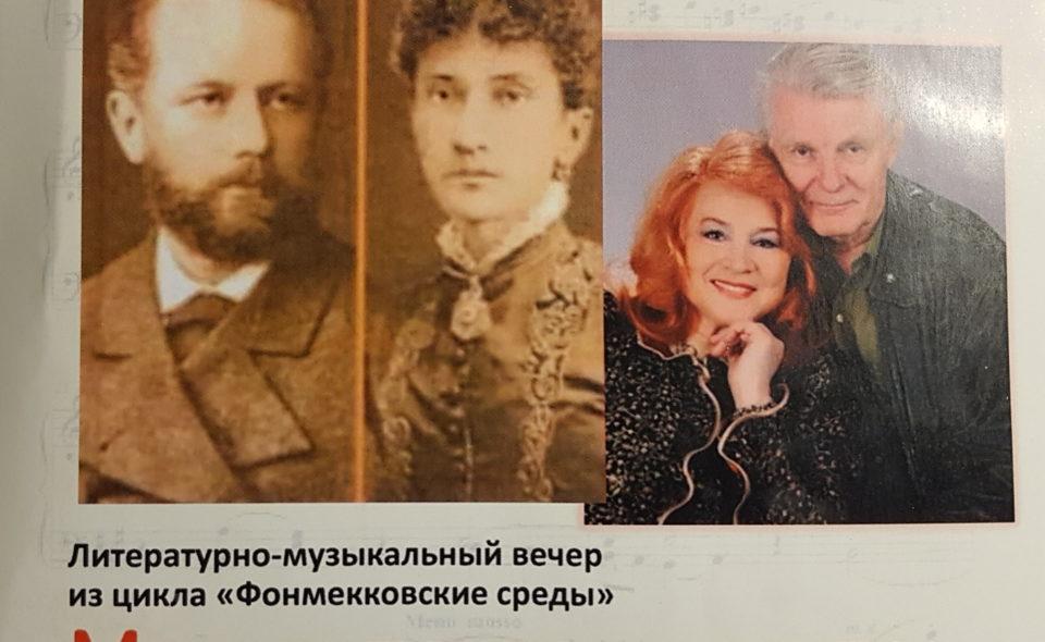 Культурно-просветительский проект «Чайковский»