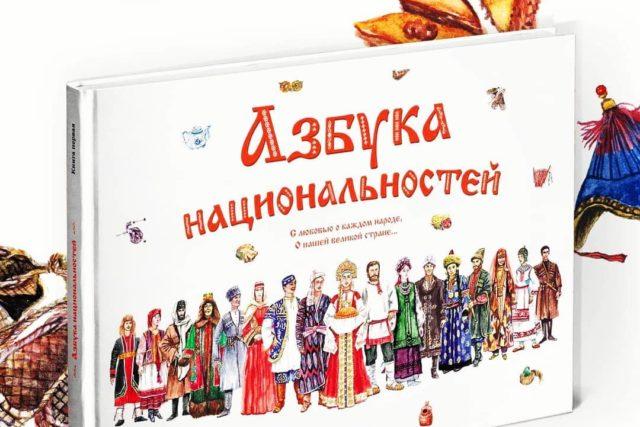 Презентация книги «Азбука национальностей»