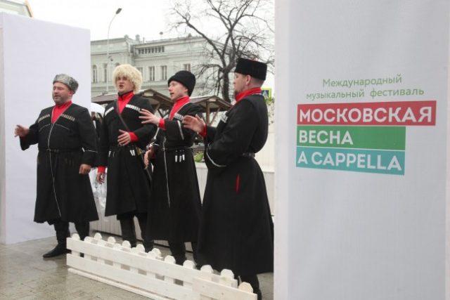 «Московская весна A Cappella»