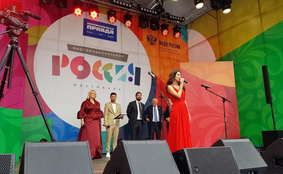 «Многонациональная Россия»