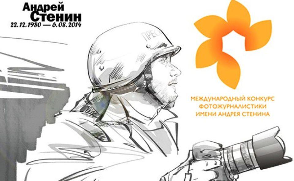Объявлены финалисты конкурса имени Андрея Стенина