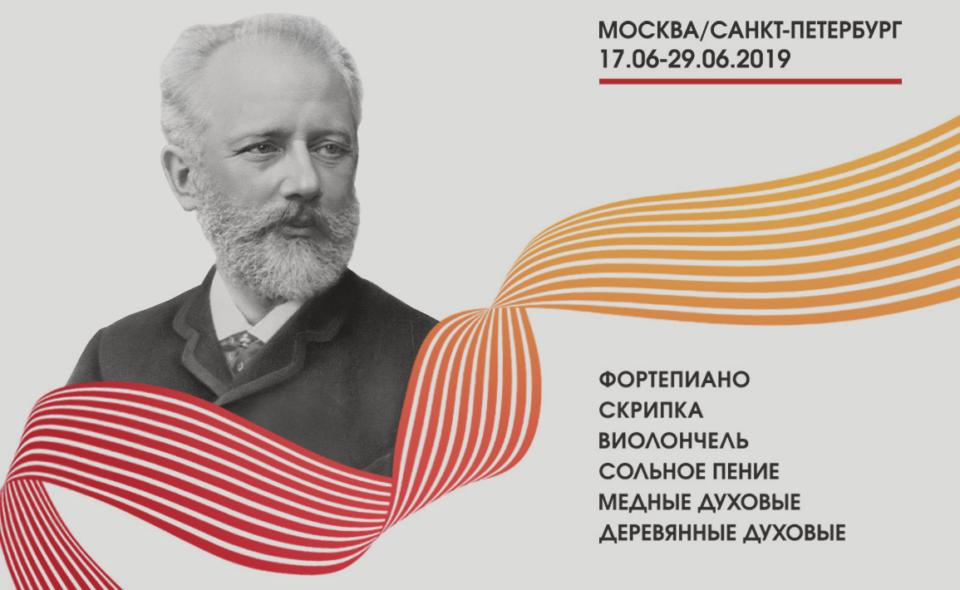 Открыта регистрация на прослушивания XVI Конкурса имени Чайковского
