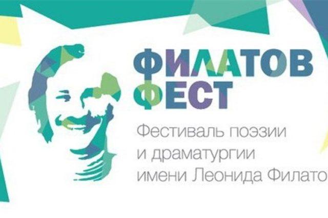 Финал V Всероссийского фестиваля поэзии имени Леонида Филатова