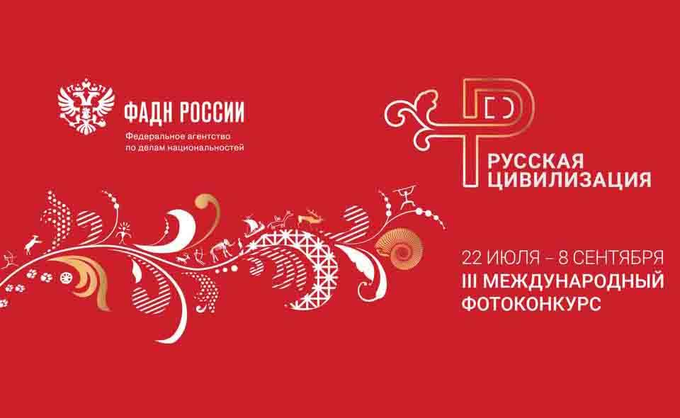 «Русская цивилизация» впервые на Красной площади