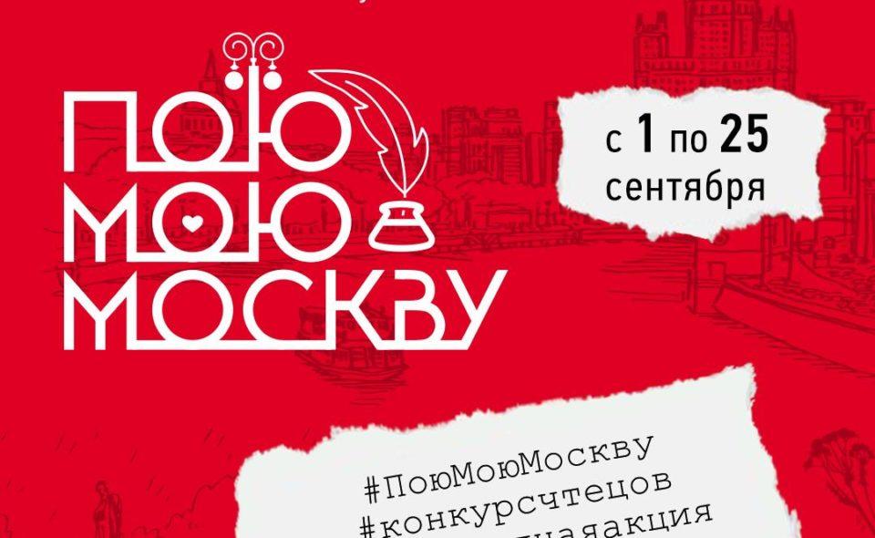 Мастер-класс для участников Всенародной акции «Пою мою Москву»