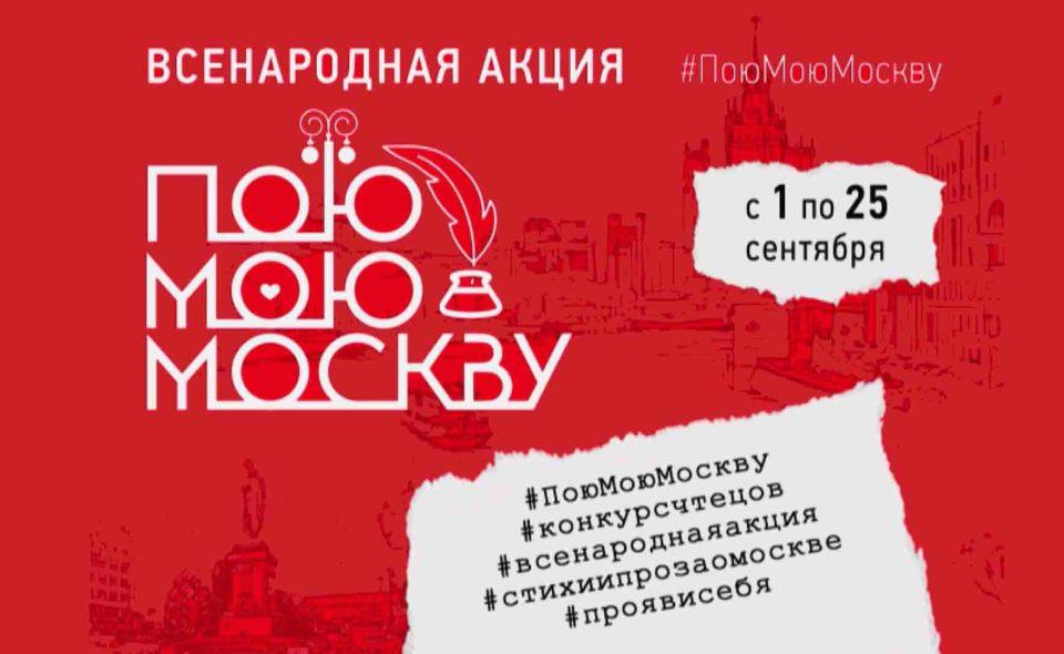 Признайся в любви Москве…
