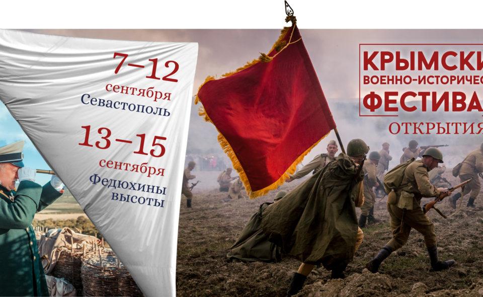 VI Крымский военно-исторический фестиваль пройдет в Севастополе