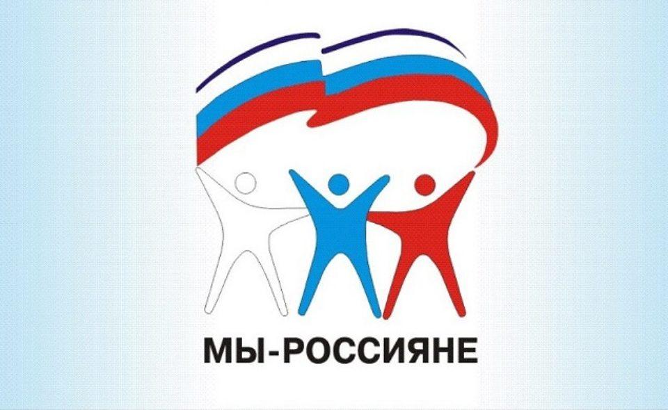 «Мы — россияне»
