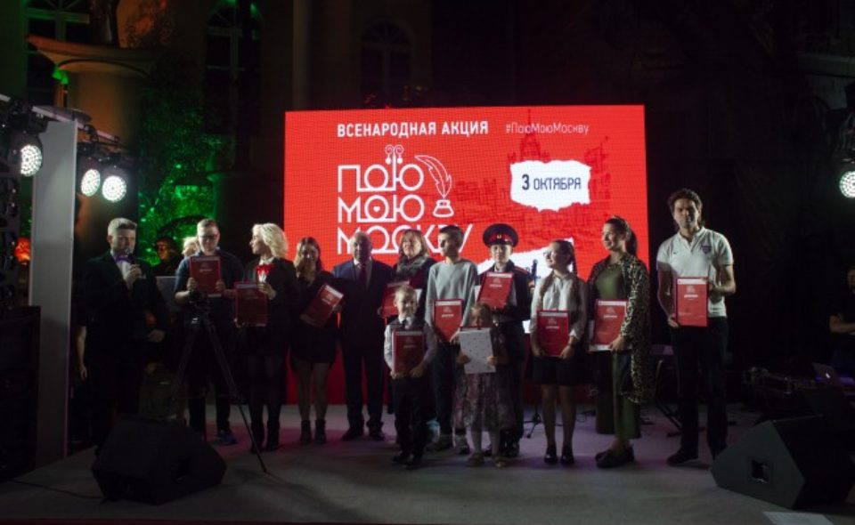 Москва: гимн любви
