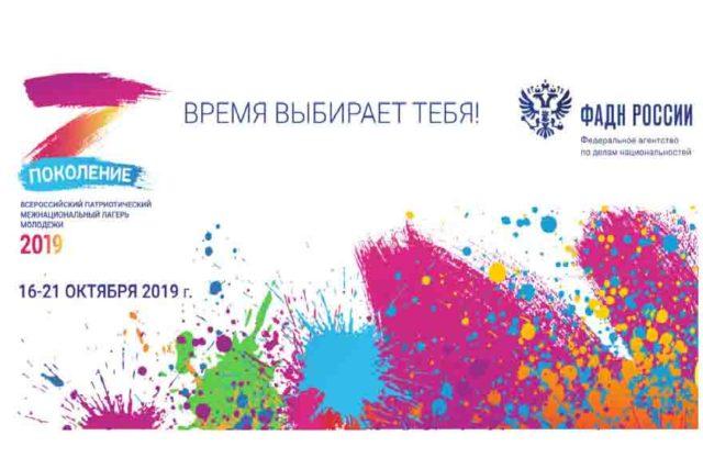 ФАДН России собирает в Подмосковье молодежных лидеров со всей страны