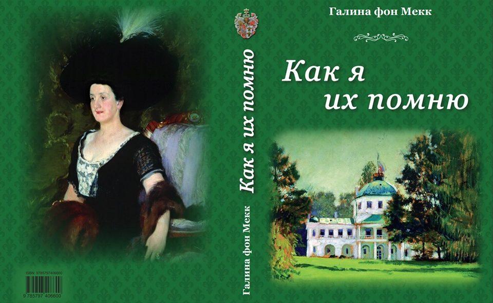 Презентация книги воспоминаний Галины фон Мекк