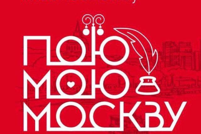 Москвичи смогут признаться в любви к столице в стихах и прозе