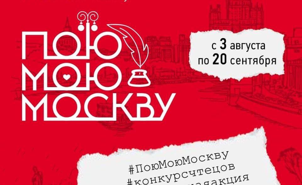 Участники акции #ПоюМоюМоскву признались столице в любви