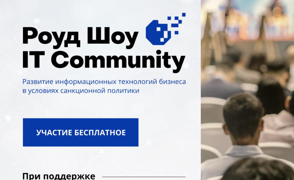 Крым: IT COMMUNITY